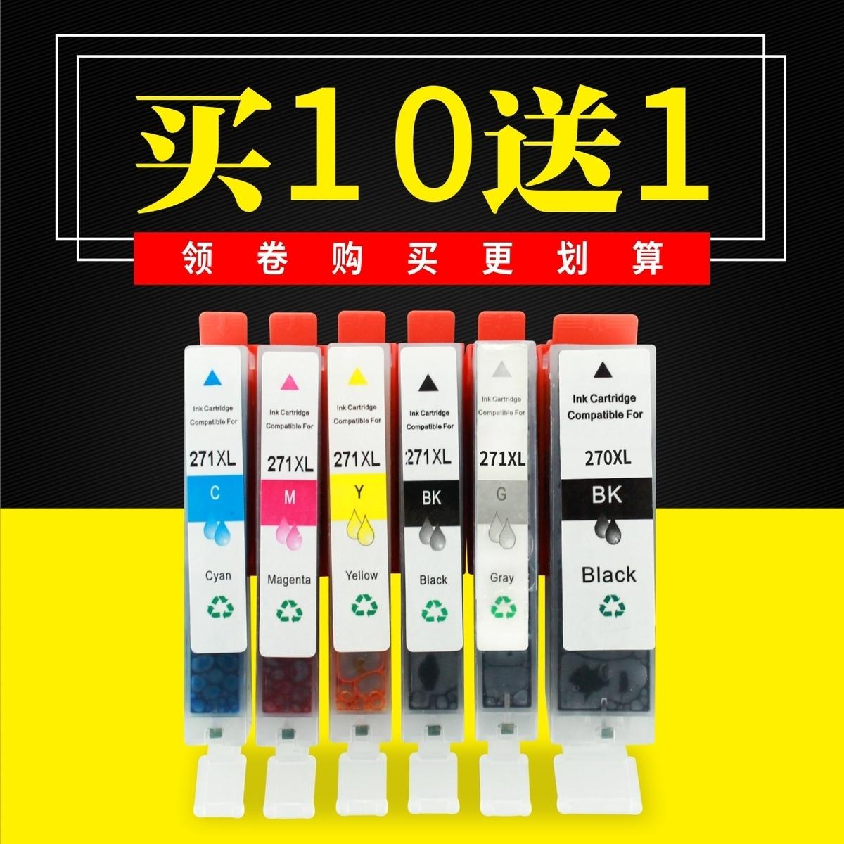 适用佳能MG5720 5721 5722 MG6820 MG6821 6822 7720 PGI-270墨盒