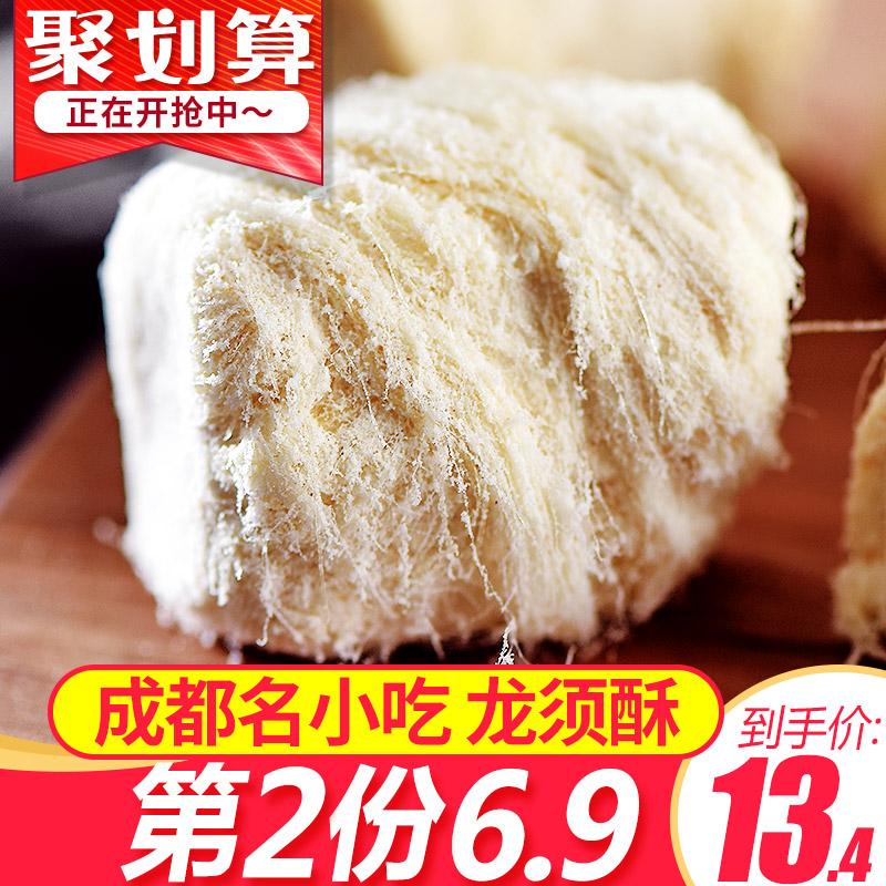 成都特产龙须酥锦城记正宗四川美食名小吃小包装老式手工糖丝零食