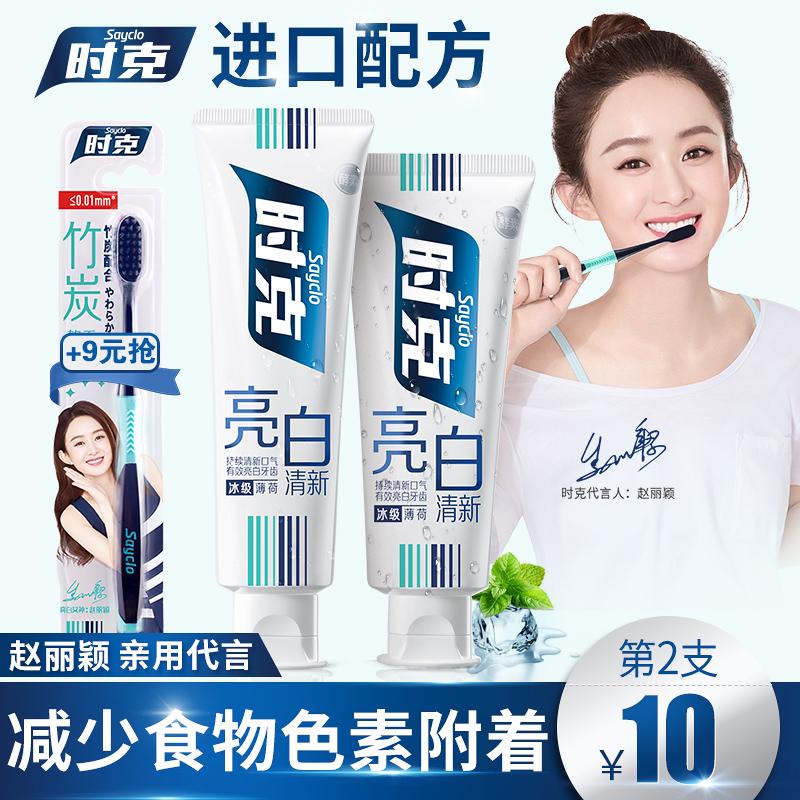 时克牙膏包邮促销去口臭美白口气清新去黄牙渍日本含氟抗过敏牙膏