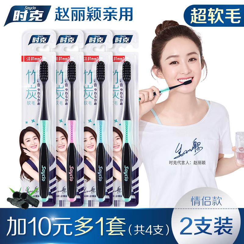 时克牙刷软毛成人家用家庭装超细软正品日本竹炭抑菌小头情侣牙刷