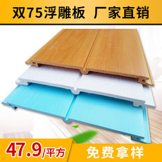 Ecological wood double 75 embossed board ceiling retaining wall background wall PVC wall skirt environmental protection paint-free school kindergarten hospital