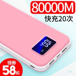 充电宝80000毫安大容量50000移动电源华为vivo苹果oppo通用20000
