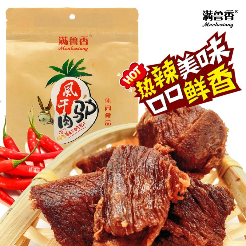 山东特产满鲁香风干驴肉108g真空包装熟食即食小包装休闲零食小吃