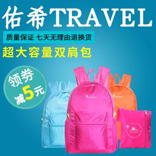 双肩包2018新款韩版时尚潮流校园折叠背包大容量旅行便携学生书包