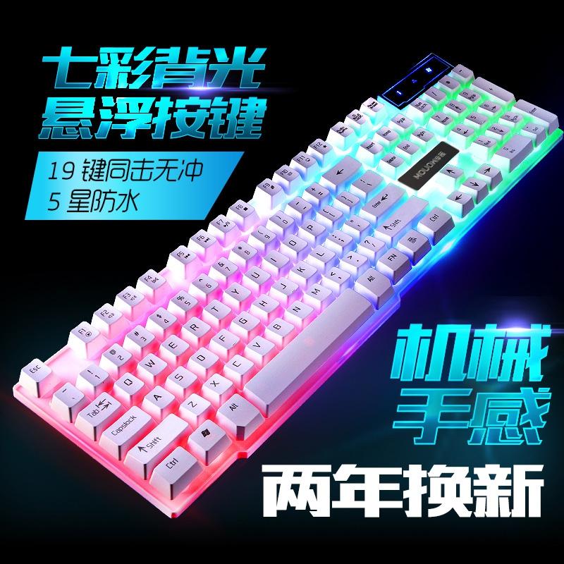 有线游戏键盘台式机电脑键盘游戏手感机械健盘带灯背光白