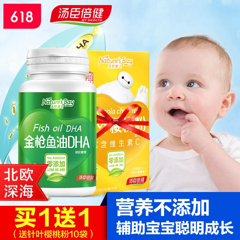 汤臣倍健天然博士 婴幼儿童DHA进口金**鱼油软胶囊宝宝补脑补忆力