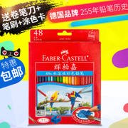 Germany Hui Bai Jia 48 color water soluble color lead 72 color water-soluble color pencil watercolor brush pen hand-painted set
