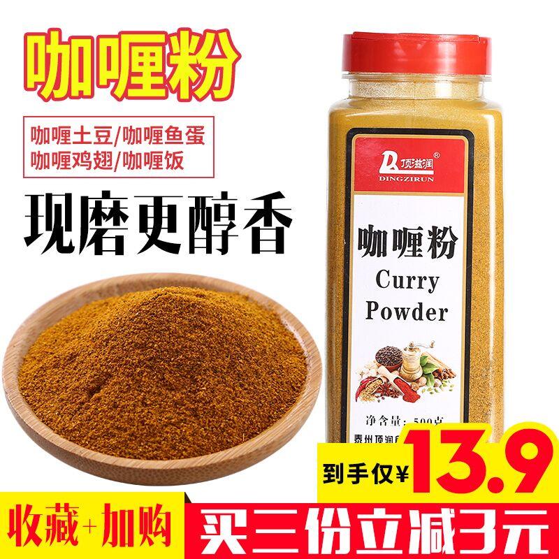 黄咖喱粉500g微辣免邮费商用咖喱牛肉印度咖喱鸡肉炒饭调料家用