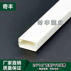 Pvc trunking 24*14 pure white plastic type A square trunking cable trough new material high toughness surfaced trough