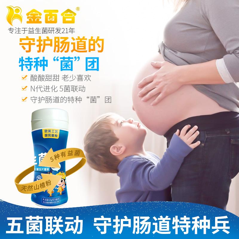 金百合 儿童益生菌 调理肠胃 孕妇中老年益生菌糖果片 免疫力便干