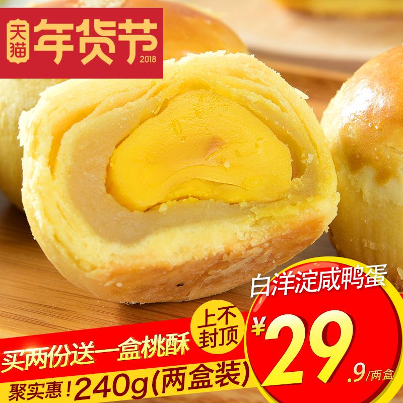 【4粒装】德谊手工蛋黄酥240g零食特产传统糕点点心莲蓉小吃盒装