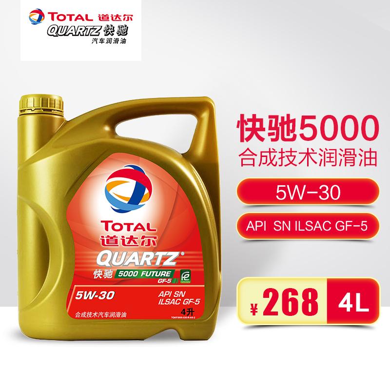 道达尔 快驰5000 合成技术汽车润滑油 SN/GF-5级 5W-30 4L