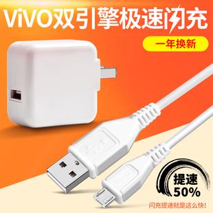 vivo原装充电器vivoX9S手机原配数据线双引擎闪充正品快充