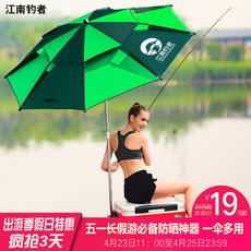 Southern fishing net fishing umbrella 2.2 meters universal rain 2.4 meters thick folding sun shade folding umbrella
