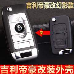 吉利帝豪EC715/718/820全球鹰GX7/SC6/5英伦折叠遥控器改装钥匙壳