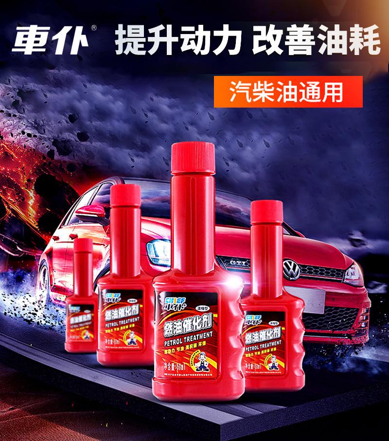 车仆燃油催化剂添加剂汽油柴油动力增强剂燃油宝除积碳正品通用