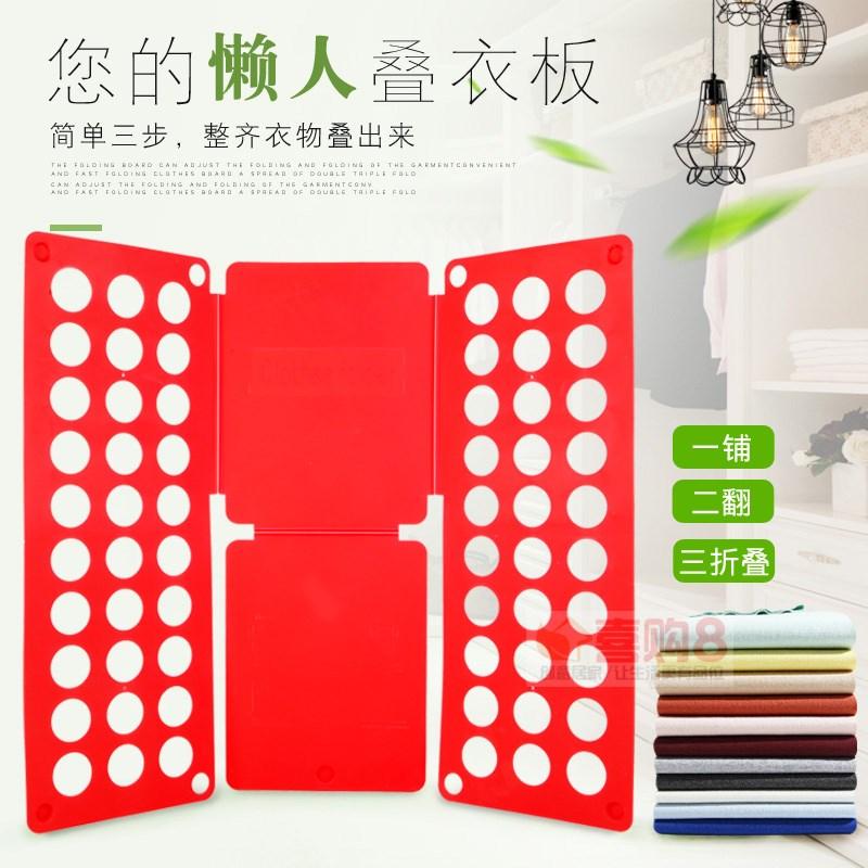 创意懒人叠衣板 折衣板 整理生活方便收纳架叠衣服神器折衣服工具