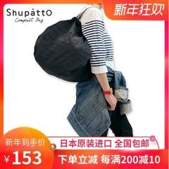 【满减!】日本Marna shupatto可折叠便携收纳背提包旅行包购物袋