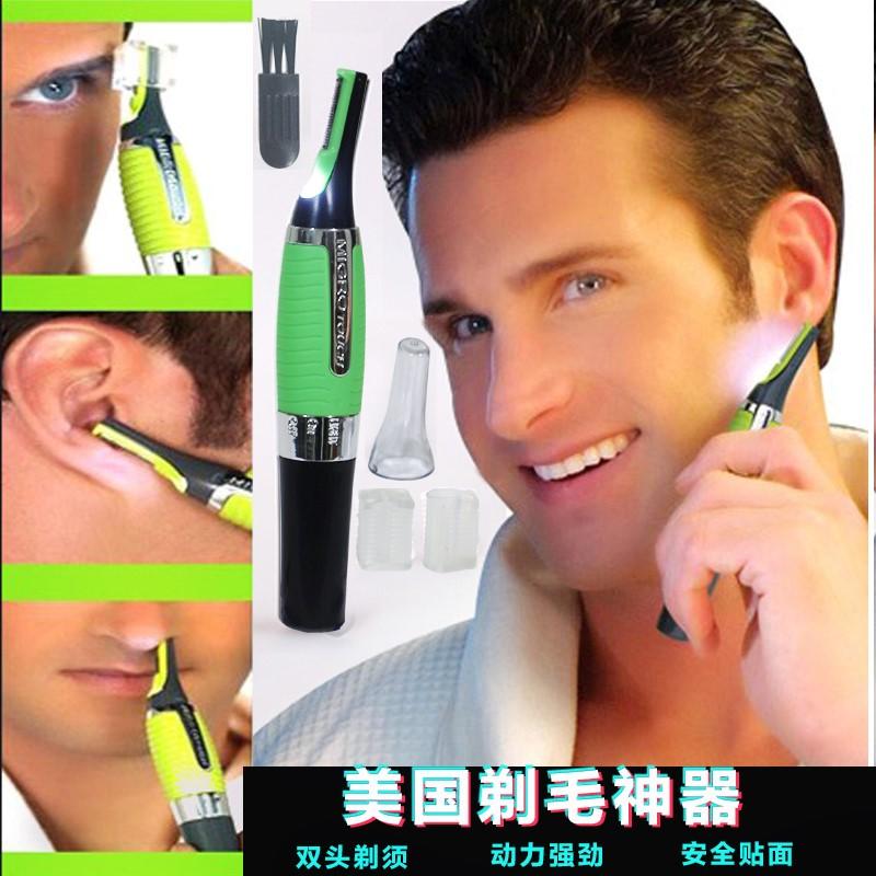 剃毛神器美国黑科技男士剃须电动充电式剃须刀刮胡刀胡子刀https