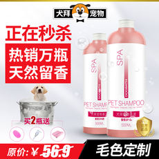 Pet supplies dog shower gel liquid sterilization deodorant 螨 Teddy bathing snow vat dog 拜 dog cat Mu shampoo