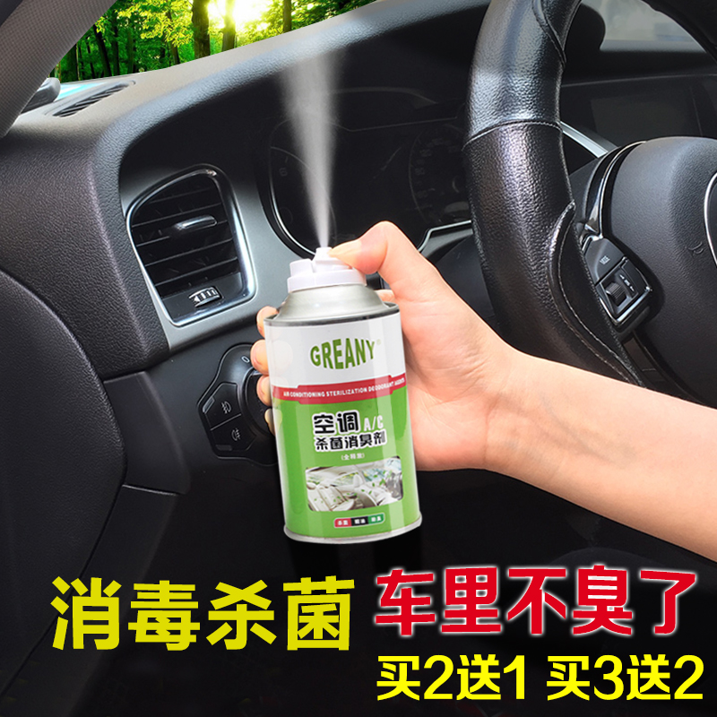 汽车除臭剂车立爽空调净味除菌喷雾车内除味消臭去异味消毒杀菌