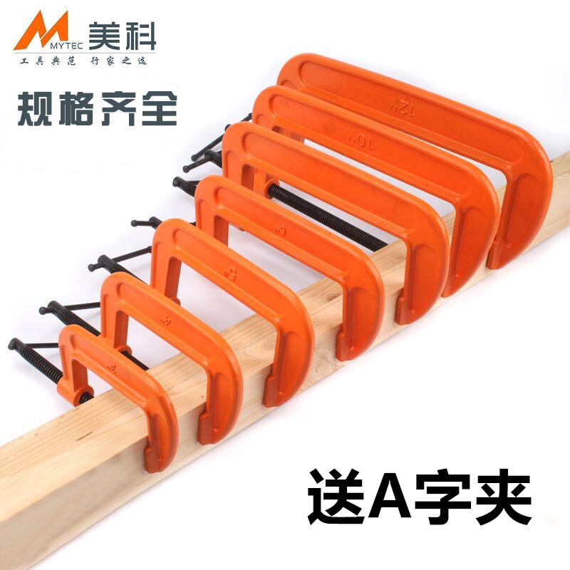 g字夹木工夹子加厚型快速夹具固定G型工具重型夹紧器强力摇杆c/f