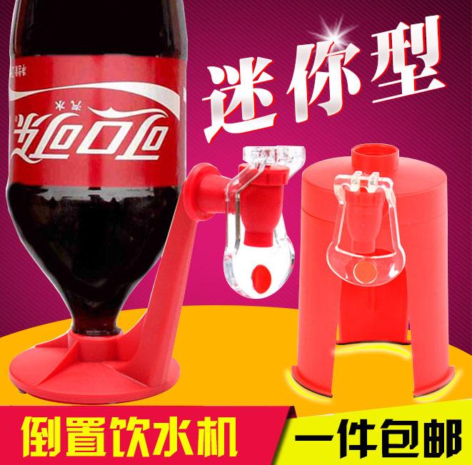 创意雪碧可乐倒置饮水器饮料器抽水器饮料瓶开关饮用器倒置饮水机