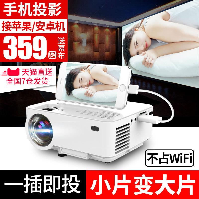光米T1手机投影仪家用wifi无线高清智能微型投影机便携式家庭影院