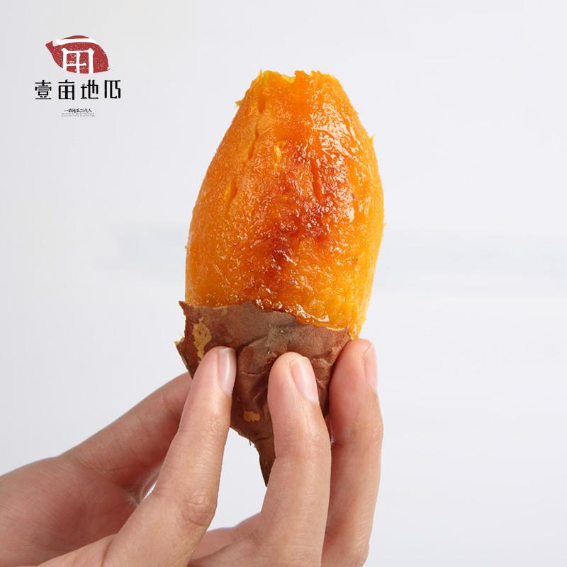 壹亩地瓜红心流油蜜薯21度蜜新鲜地瓜烤红薯紫薯烟薯25红薯5斤