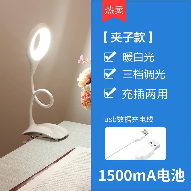 夹子小台灯 LED充电式折叠儿童护眼大学生寝室宿舍学习书桌阅读灯