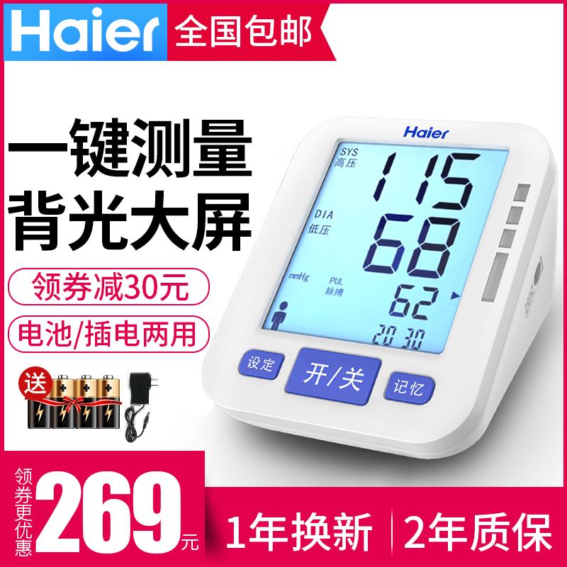 海尔家用血压测量仪高精准全自动电子量血压计医用上臂式测压仪器