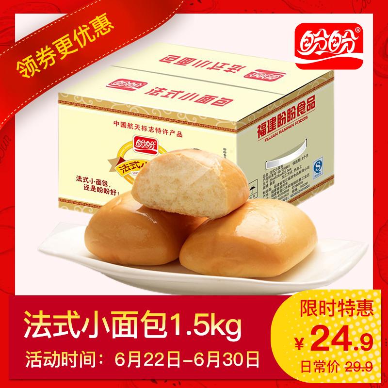 盼盼法式小面包1.5KG手撕软面包糕点心早餐食品小吃零食蛋糕整箱可领取领券网提供的5元优惠券