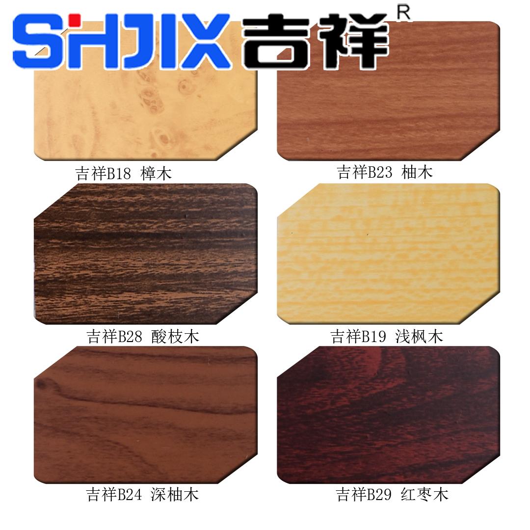 上海吉祥木纹铝塑板板材3mm12丝内墙外墙店招门头干挂广告背景墙