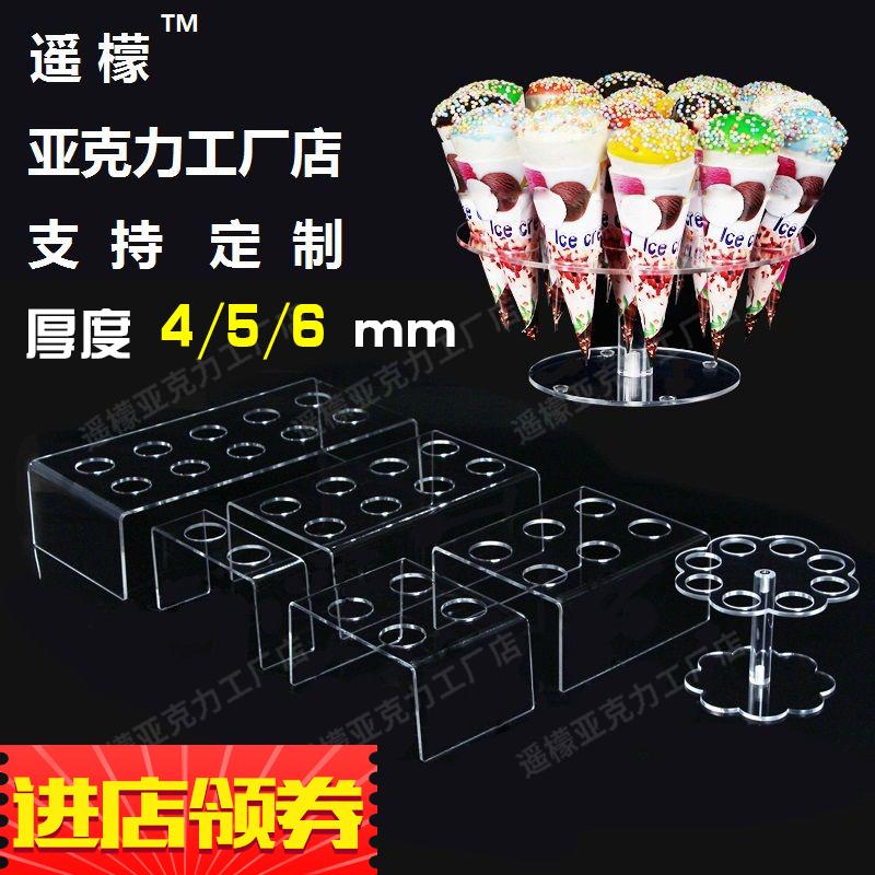 冰淇淋架子蛋筒架展示架冰激凌展架甜筒支架透明亚克力雪糕架定制