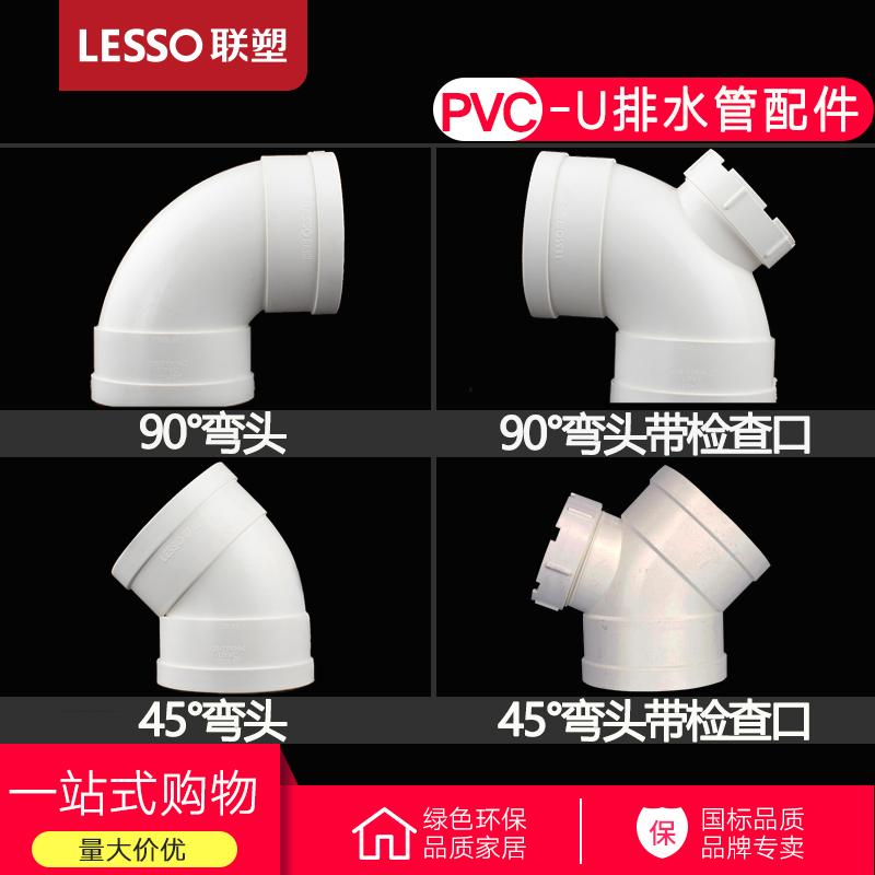 联塑PVC排水管配件 弯头 90度弯头 45度弯头 带检查口