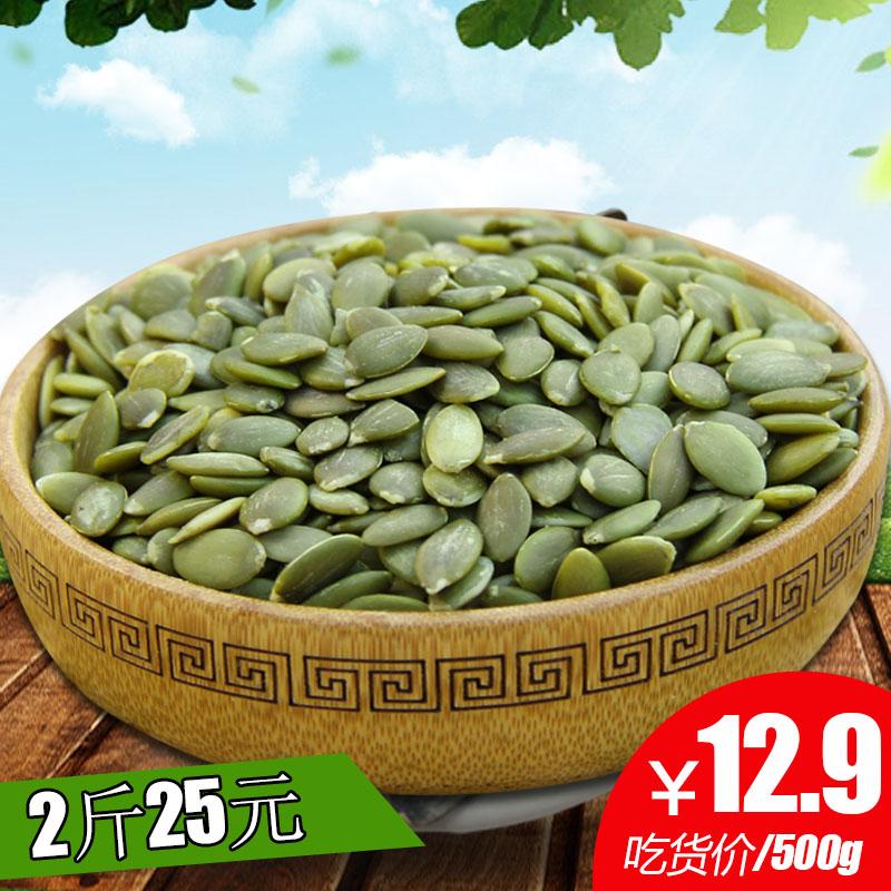 新货南瓜子仁原香味生熟瓜籽批发散装炒货小包装农家自种免邮5斤