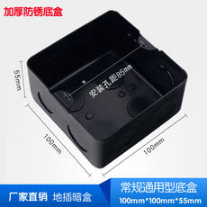 Ground insert box Universal Pop-up type plug-in universal ground socket cassette thick rust-proof anti-corrosion bottom box