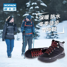 Decathlon official flagship store official website shoes mountaineering male outdoor female hiking sports waterproof non-slip winter plus velvet QUSH