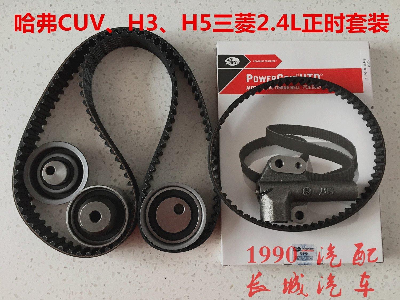 长城惰轮h3h5正时套装皮带2.4l涨紧轮哈弗4g69时规皮带修理包途睿欧旅行家图片