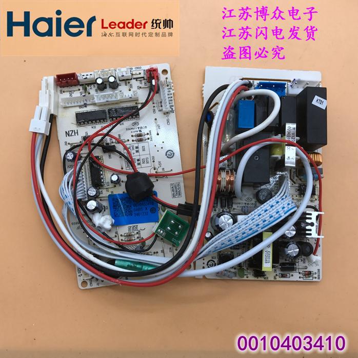 海尔空调主板KFRD-27GW/VZXF KFR-33GW/VZXF电脑板0010403410原装