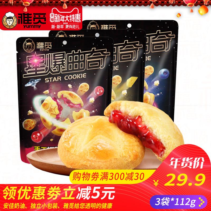 雅觅曲奇饼干蔓越莓奶酪蓝莓爆浆烘焙手工糕点零食网红小吃336g