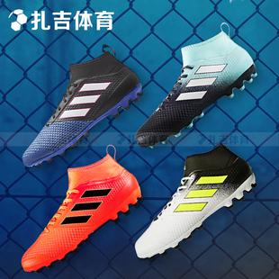 扎吉体育Adidas ACE 17.3 AG男子短钉人工草足球鞋S77063 S77062