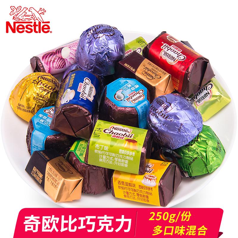 雀巢徐福记夹心巧克力250g散装多口味混合喜糖零食(代可可脂)