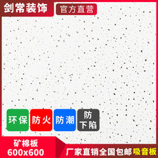 Shanghai office ceiling ceiling sound absorbing panels sound insulation board decorative board project 600*600 mineral wool board installation