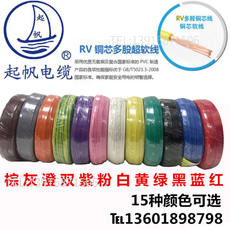 Sail AVR RV 0.3 0.5 0.75 1.5 square multi-strand copper core cord 100 m GB package inspection