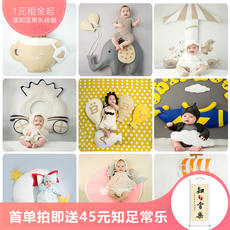 2018 new hundred sunshine children's photography clothing full moon baby studio photo photo elephant theme clothing rental