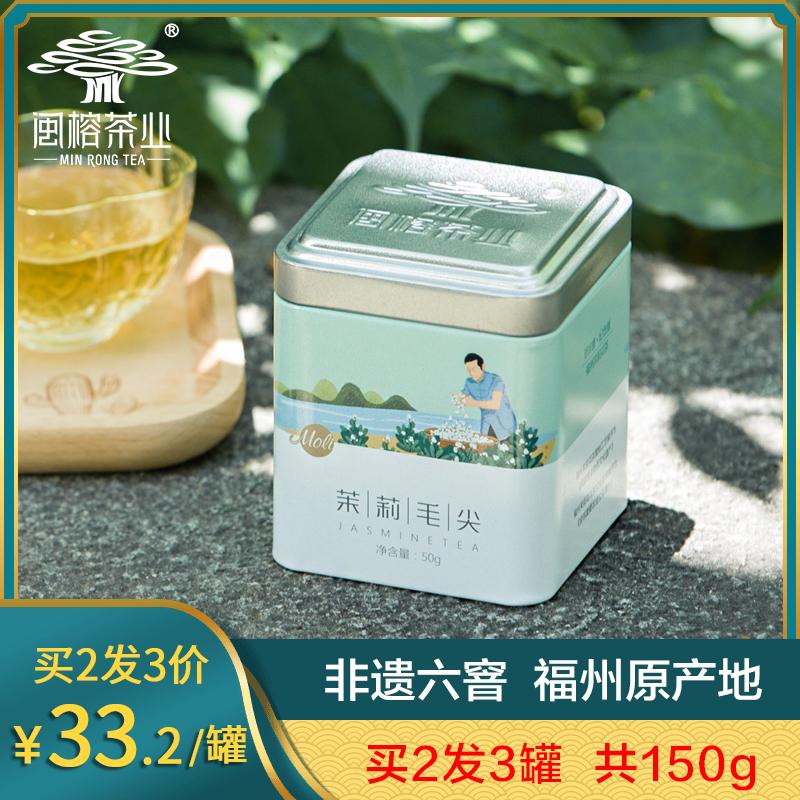 闽榕茉莉毛尖2018新茶 福州茉莉花茶香片 浓香型茶叶特级 罐装50g