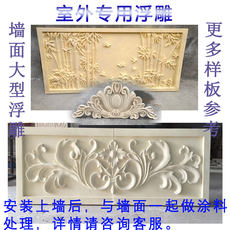 Chinese style European exterior embossed villa EPS flower board decorative pendant imitation sandstone embossed flower carved triangle flower