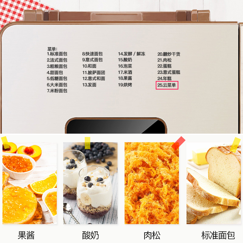 东菱DL-TM018面包机家用全自动多功能智能烤吐司肉松早餐揉和面机
