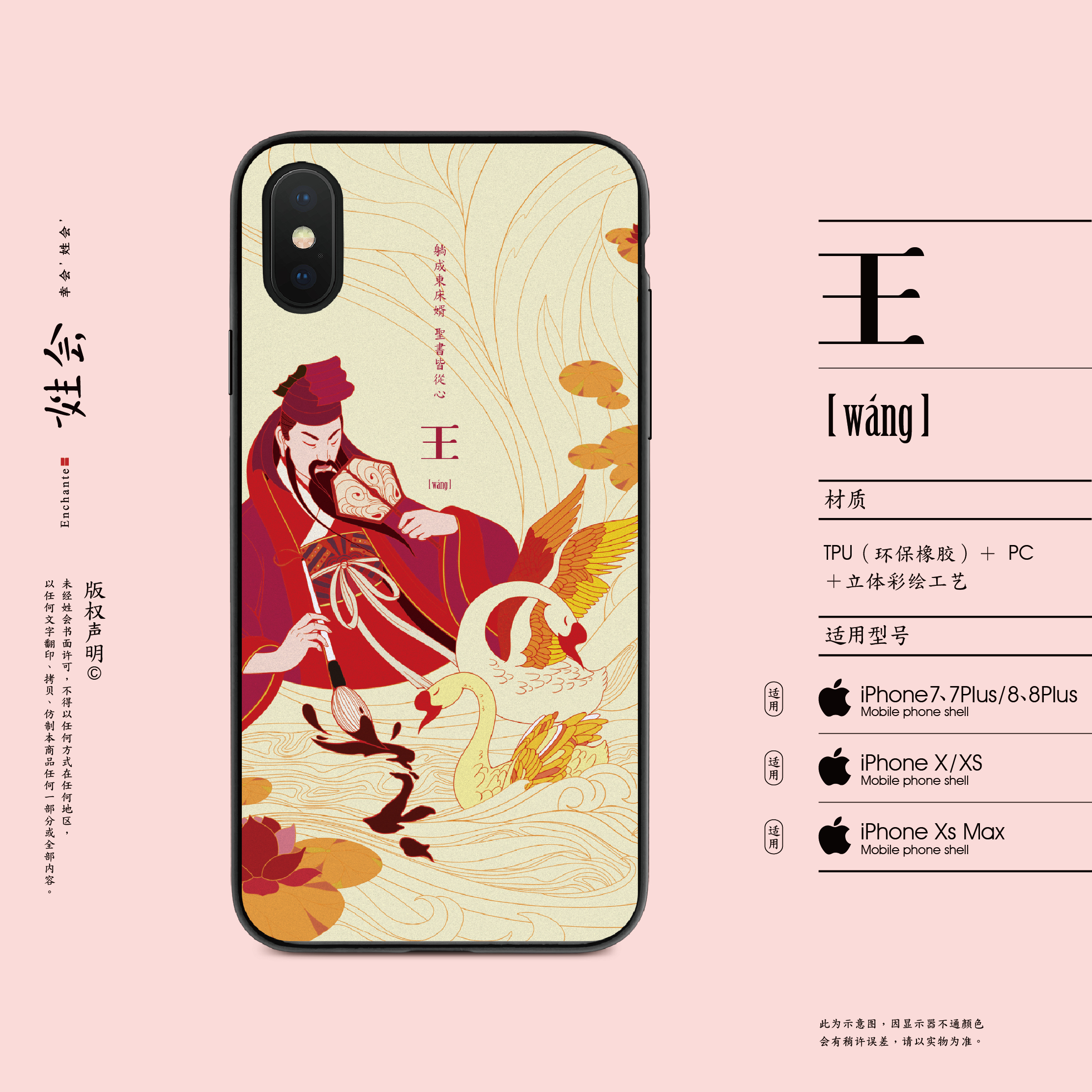 幸会姓会王氏中国风原创人物文艺手机壳苹果7/8/78p/X/XS/Xs Max